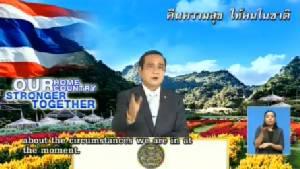 """""""ประยุทธ์"""" ชี้ ศก.โลกกระทบไทยเพราะอ่อนแอ รอแต่รัฐช่วย ซัด F5 ถล่มเว็บไร้ประโยชน์"""