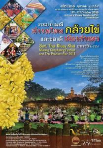 """ชวนชมต้นกล้วยไข่ยักษ์! ใหญ่สุดในไทย ที่งาน """"สารทไทยกล้วยไข่เมืองกำแพง"""""""