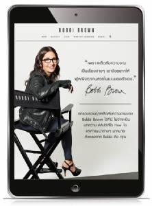 """Bobbi Brown ฉลอง 2 ปี อวดดีไซน์เว็บไซต์ใหม่ """"อินเทรนด์ ชอปง่าย จัดส่งทั่วประเทศ"""""""