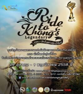 ททท.อุดรธานีเชิญร่วมงานมหกรรมแข่งขันจักรยานทางไกลประเทศไทย