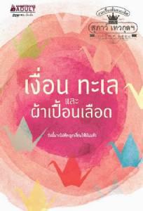 """""""เงื่อน ทะเล และ ผ้าเปื้อนเลือด"""" รวมเรื่องสั้น 25 เรื่องสะท้อนปัญหาในสังคมไทย"""