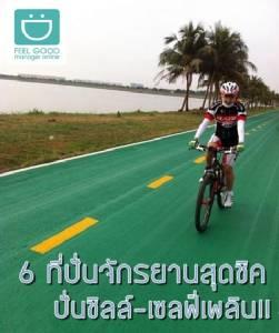 6 ที่ปั่นจักรยานสุดชิค..ปั่นชิลล์-เซลฟี่เพลิน!!