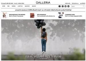 Galleria.co.th ออนไลน์ช้อปปิ้งสินค้าคุณภาพพรีเมียมเจ้าแรกของไทย