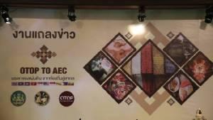 """พร้อมจัดงาน """"OTOP TO AEC"""" ณ ตลาดคลองผดุงฯ 3-25 พ.ย.นี้"""