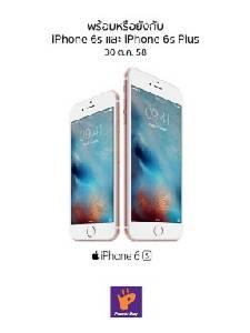 """""""เพาเวอร์บาย"""" เปิดจำหน่าย iPhone 6s และ iPhone 6s Plus"""
