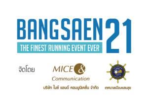 """""""ไมซ์"""" จับมือ """"เทศบาลเมืองแสนสุข"""" จัดงานวิ่งฮาล์ฟมาราธอน """"BANGSAEN 21"""" ตั้งเป้าเป็นงานวิ่งระดับอินเตอร์"""