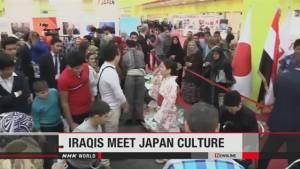 ญี่ปุ่นบุกส่งเสริมการท่องเที่ยวถึงอิรัก