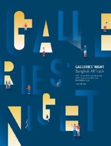 """""""ปีสากลแห่งแสงฯ"""" ชวนท่องราตรีแกลเลอรี่  38 แห่ง และชมผลงาน""""นักออกแบบแสง"""" เมืองน้ำหอม ในสถานทูต"""