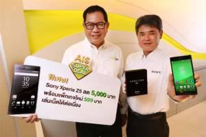 Cyber News : AIS Super Deal ลดค่าเครื่อง Sony Xperia Z5 ทันที 5,000 บาท