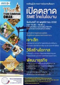 """เชิญสัมมนาฟรี หัวข้อ""""เปิดตลาดSMEไทย  ในโอมาน"""""""