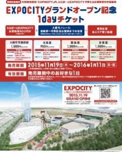 Exclusive! เที่ยว EXPOCITY โอซากา ศูนย์บันเทิงครบวงจรใหญ่ที่สุดในญี่ปุ่น (ชมภาพชุด)