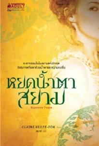 """""""หยดน้ำตาสยาม Siamese Tears"""" นิยายอิงประวัติศาสตร์ไทยจากปลายปากกาชาวต่างชาติ"""