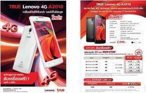 Cyber News: ลูกค้า ทรูมูฟ เอช รับสมาร์ทโฟน True Lenovo 4G A2010 ฟรี!!