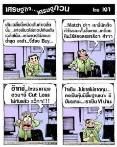 วิธีปลอบใจตัวเองของเม่าไทย