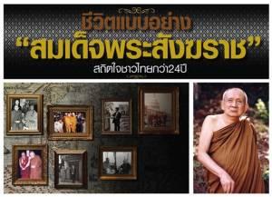 """ชีวิตแบบอย่าง """"สมเด็จพระสังฆราช"""" สถิตใจชาวไทยกว่า 24 ปี"""