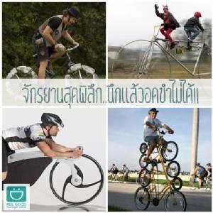 จักรยานสุดพิลึก..นึกแล้วอดขำไม่ได้!