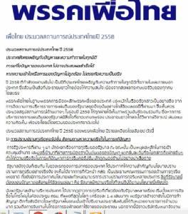 เพื่อไทยชิงขย่ม คสช.ก่อนแถลงผลงานรัฐบาล 1 ปี ยก 6 ข้อวิจารณ์