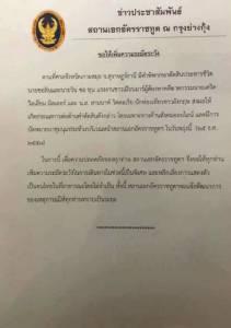 พม่าลุกฮือพรุ่งนี้! ไม่พอใจประหาร 2 ผู้ต้องหาคดีเกาะเต่า - เตือนคนไทยในพม่าอย่าแสดงตัว