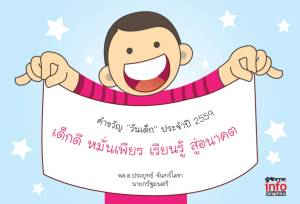 คำขวัญเนื่องในวันเด็กแห่งชาติ ประจำปี 2559