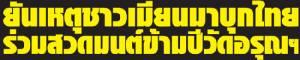 ยันเหตุชาวเมียนมาบุกไทย ร่วมสวดมนต์ข้ามปีวัดอรุณฯ