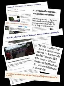 """""""จะเกิดอะไรเมื่อทุนใหญ่ผูกขาดครอบงำอำนาจรัฐบาลทหาร"""" แผนแม่บทยางพาราไทยฉบับชาวสวนฯ (ตอนที่ 2)"""
