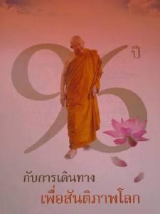 96 ปีแห่งการเดินทางเพื่อสันติภาพโลก ของพระอาจารย์หลวงพ่อวิริยังค์ สิรินฺธโร