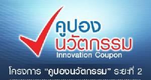 สนช.เตรียมอนุมัติรายชื่อ SMEs ชิงคูปองนวัตกรรมระยะ 2