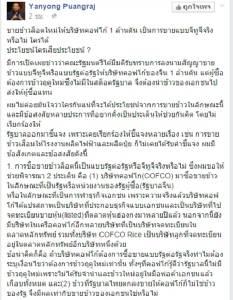 """""""เพื่อไทย"""" ถามรัฐขายข้าวฤดูใหม่ 1 ล้านตันให้บริษัทจีน จีทูจีแบบไหน?"""