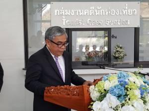 เปิดกลุ่มงานคดีนักท่องเที่ยวศาลจังหวัดหัวหินแห่งที่ 10 ของไทย เพื่ออำนวยความยุติธรรม การคุ้มครองสิทธิ นทท.