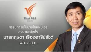 """""""ประชาคมไทยพีบีเอส""""จี้บอร์ดเคลียร์ปมสรรหา""""หมอฟัน""""นั่ง ผอ.คนใหม่ ก่อนเข้าทำงาน 1 ก.พ."""