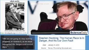 """""""มนุษยชาติกำลังตกอยู่ในอันตราย เพราะความผิดพลาดของตนเอง"""" สตีเฟน ฮอว์คิง / ประสาท มีแต้ม"""