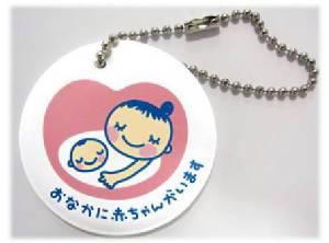 คนญี่ปุ่นติดป้ายคนท้อง( Maternity Mark) แล้วดีอย่างไร