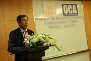 สมาคมธนาคารไทยดึง OCA กระตุ้นแบงก์ตื่นตัวเรื่องความปลอดภัยไซเบอร์