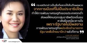 """เมื่อสส. """"เพื่อไทย"""" ขอโหนตุ๊กตาลูกเทพ บอกคนงมงายเพราะบ้านเราไม่เป็นประชาธิปไตย"""