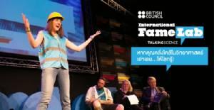 รับสมัครแข่งขันสื่อสารวิทย์ FameLab ชิงรางวัลร่วมเทศกาลวิทย์ที่อังกฤษ