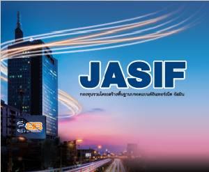กองทุน JASIF ปันผล 0.22 บาท/NAV