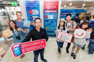 ดีแทคเปิดตัว 'ตู้จำหน่ายซิมการ์ดอัตโนมัติ' รายแรกในไทย