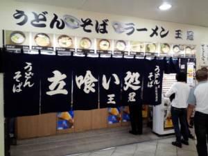 ยืนกินก็อิ่มอร่อย ฟาสฟูดส์ต้นตำรับญี่ปุ่น