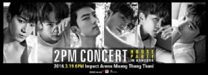 """""""2PM"""" ชวนร่วมปาร์ตีสั่งลาก่อนแยกย้ายเข้ากรมนัดรวมพลแฟนคลับ 19 มี.ค."""