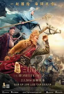 "Monkey King 2 ""ไซอิ๋ว"" ฉบับเล่นท่าง่าย … สนุกได้แบบไม่ต้องตีความใหม่"