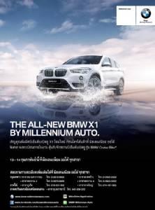 มิลเลนเนียมฯ ชิงกวาดยอด BMW X1 อัดแคมเปญดัน MINI NEXT