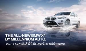 มิลเลนเนียม ออโต้ รุกเข้มก่อนใคร! เดินหน้าเปิดตัว BMW X1 โฉมใหม่ พร้อมกัน 7 สาขา 13-14 ก.พ.นี้