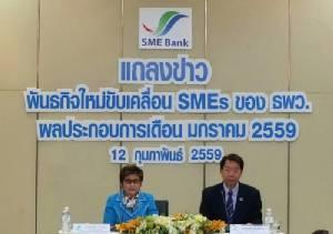 เอสเอ็มอีแบงก์แจงแผนปี 59 ตั้ง 4 สายงาน ขับเคลื่อน SMEs ชี้กำไร ม.ค.190 ล้านบาท