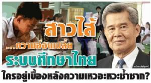 สาวไส้ความง่อยเปลี้ยระบบศึกษาไทย ใครอยู่เบื้องหลังความเหวอะหวะซ้ำซาก?