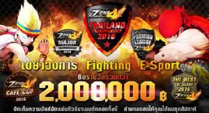 """Zone4"" เผยรายการแข่งขันตลอดปี 2559 ชิงรางวัลรวม 2 ล้านบาท!"
