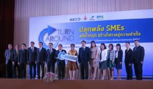 รวมปลุกพลัง SMEsพลิกวิกฤติ