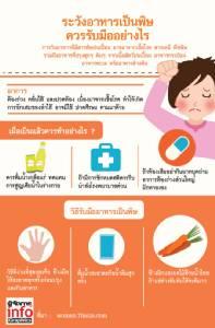 ระวังอาหารเป็นพิษ ควรรับมืออย่างไร