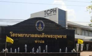 รพ.สมเด็จพระยุพราชท่า รพ.อำเภอแห่งแรกในไทยผ่านมาตรฐานความปลอดภัยระดับโลก
