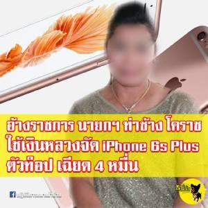 """""""เทศมนตรีโคราช"""" ผลาญงบฯ ถอย iPhone 6S อ้างจำเป็นก่อนบินไปเกาหลี"""