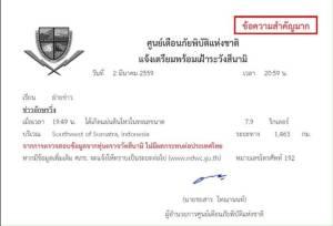ประกาศยกเลิกเตือนภัยสึนามิแล้ว จุดแผ่นดินไหวอยู่ห่างจากไทยมาก